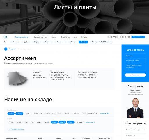 новый сайт ТПК Вариант