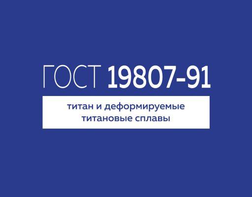 ГОСТ 19807-91 деформируемые титановые сплавы