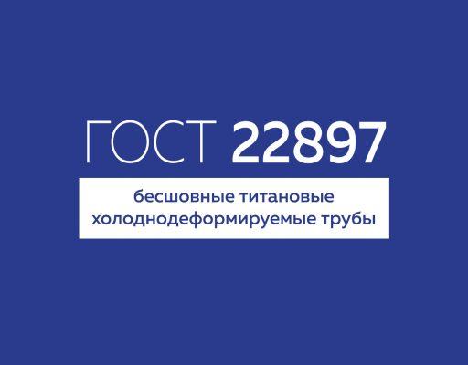 ГОСТ 22897 бесшовные титановые холоднодеформируемые трубы
