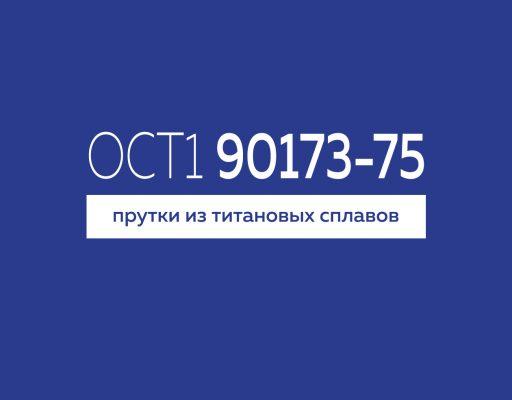 ОСТ1 90173-75 прутки титановые
