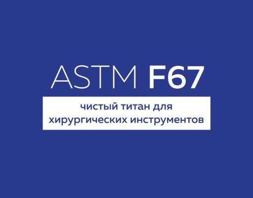 ASTM F67 титан для хирургических инструментов