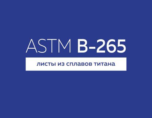 ASTM В-265 листы из сплавов титана