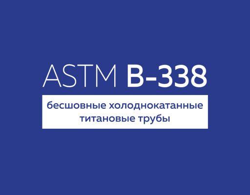 ASTM В-338 бесшовные титановые трубы