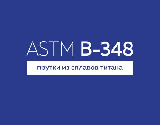 ASTM B-348 прутки из сплавов титана