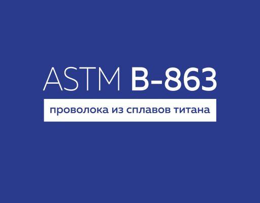 ASTM B-863 проволока из сплавов титана