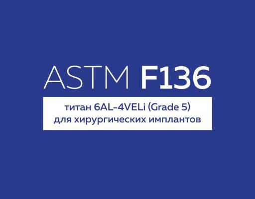 ASTM F136 титан для хирургических имплантов