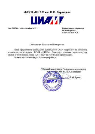 фгуп циам отзыв о ТПК Вариант