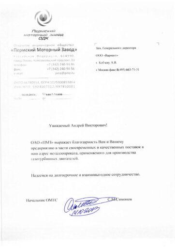 одк пермский моторный завод отзыв о ТПК Вариант