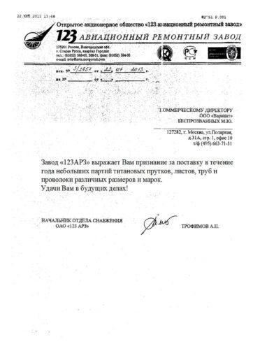ао 123АРЗ отзыв о ТПК Вариант