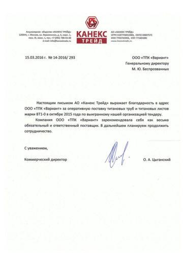 ао канекс трейд отзыв о ТПК Вариант