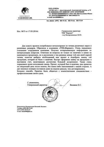 компания сфера-м отзыв о ТПК Вариант