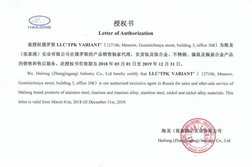 дилерское соглашение завод Hailong - ТПК Вариант