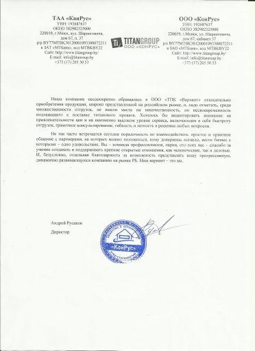 КанРус отзыв о ТПК Вариант