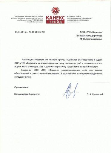 Канекс отзыв о ТПК Вариант