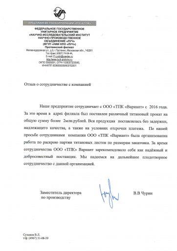НИИ НПО ЛУЧ отзыв о ТПК Вариант