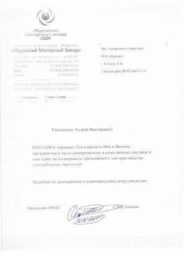ОАО ПМЗ отзыв о ТПК Вариант