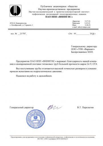 ПАО_НПП_ВНИИГИС отзыв о ТПК Вариант
