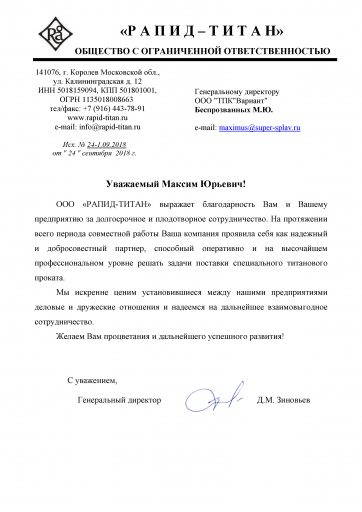 РАПИД-ТИТАН отзыв о ТПК Вариант