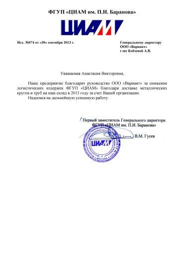 ЦИАМ отзыв о ТПК Вариант