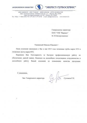 Эверест-Турбосервис отзыв о ТПК Вариант