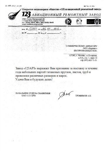 123 АРЗ отзыв о ТПК Вариант