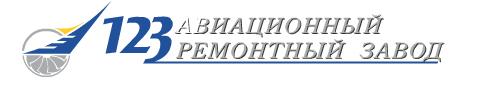 123АРЗ лого