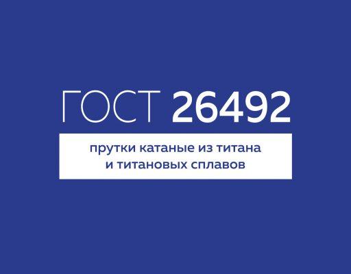 ГОСТ 26492 прутки катаные из титана