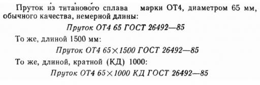 маркировка ГОСТ 26492 пруток
