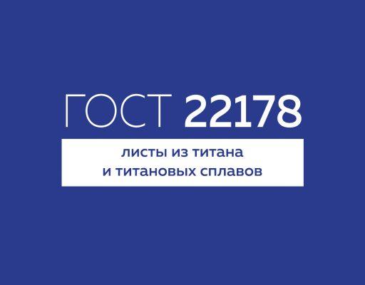 ГОСТ 22178
